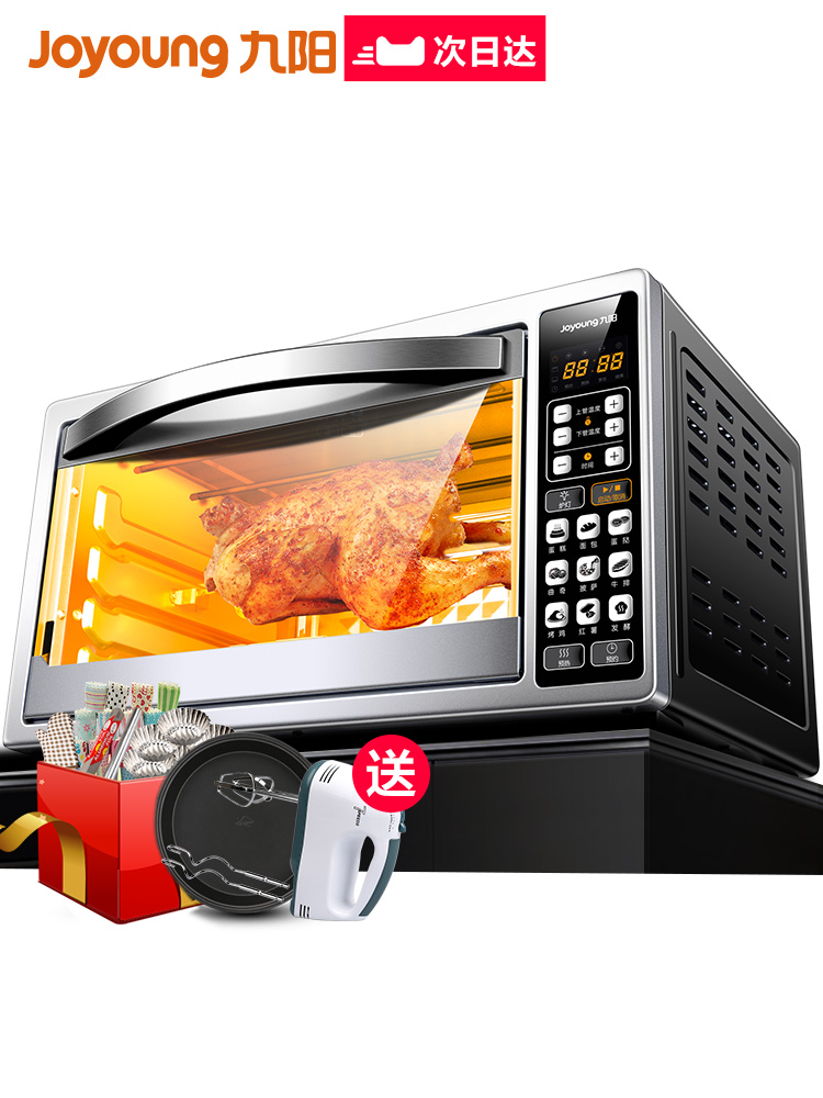 九阳烤箱家用烘焙多功能全自动小蛋糕电烤箱38升大容量正品
