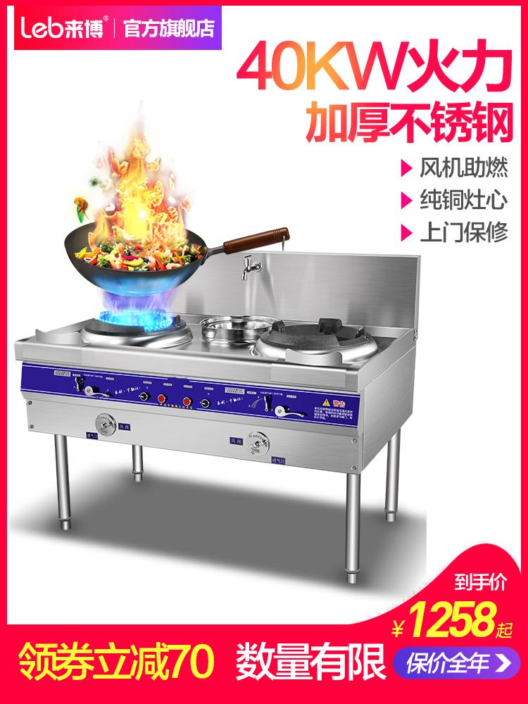 来博商用燃气灶煤气灶具双灶天然气液化气带尾不锈钢猛火灶爆炒炉