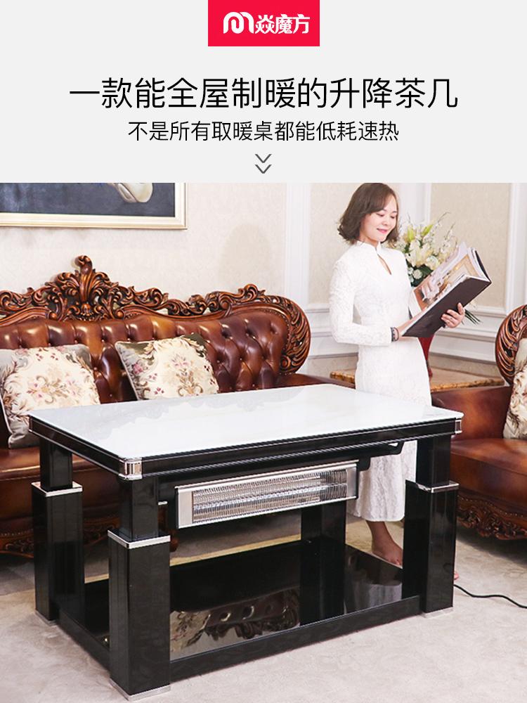 焱魔方升降取暖茶几家用烤火桌子取暖器长方形多功能电暖桌电暖炉