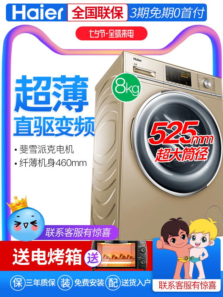 Haier-海尔 G80678BX14G 8KG公斤超薄直驱变频滚筒洗衣机全自动