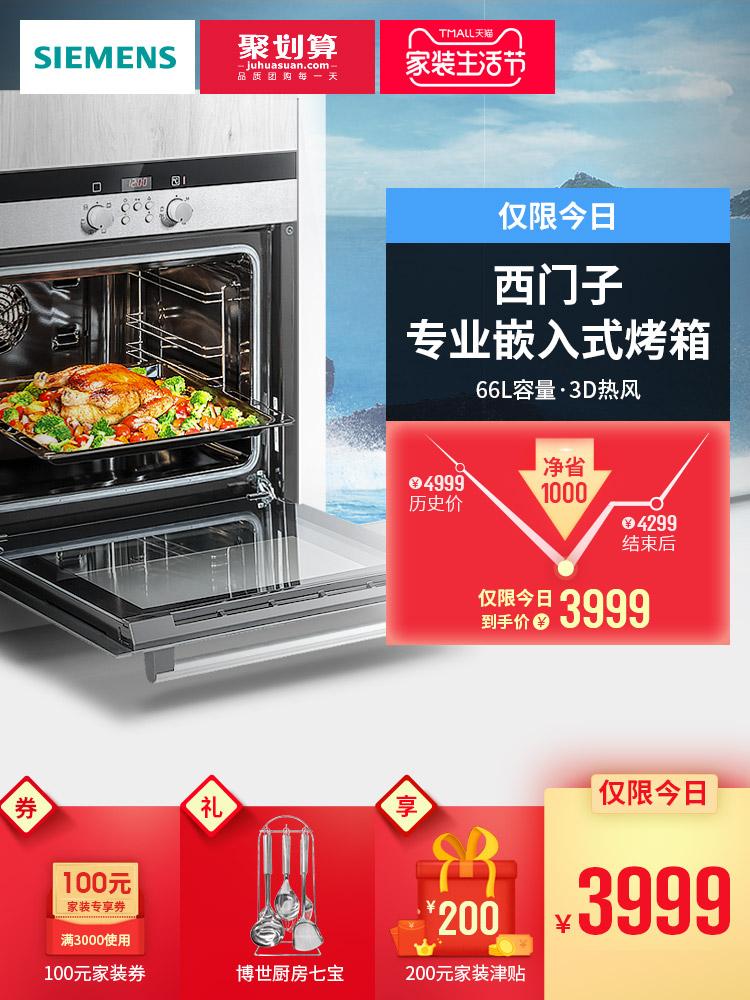 SIEMENS-西门子 HB331E3W 土耳其进口嵌入式电烤箱多功能智能亚洲AG集团