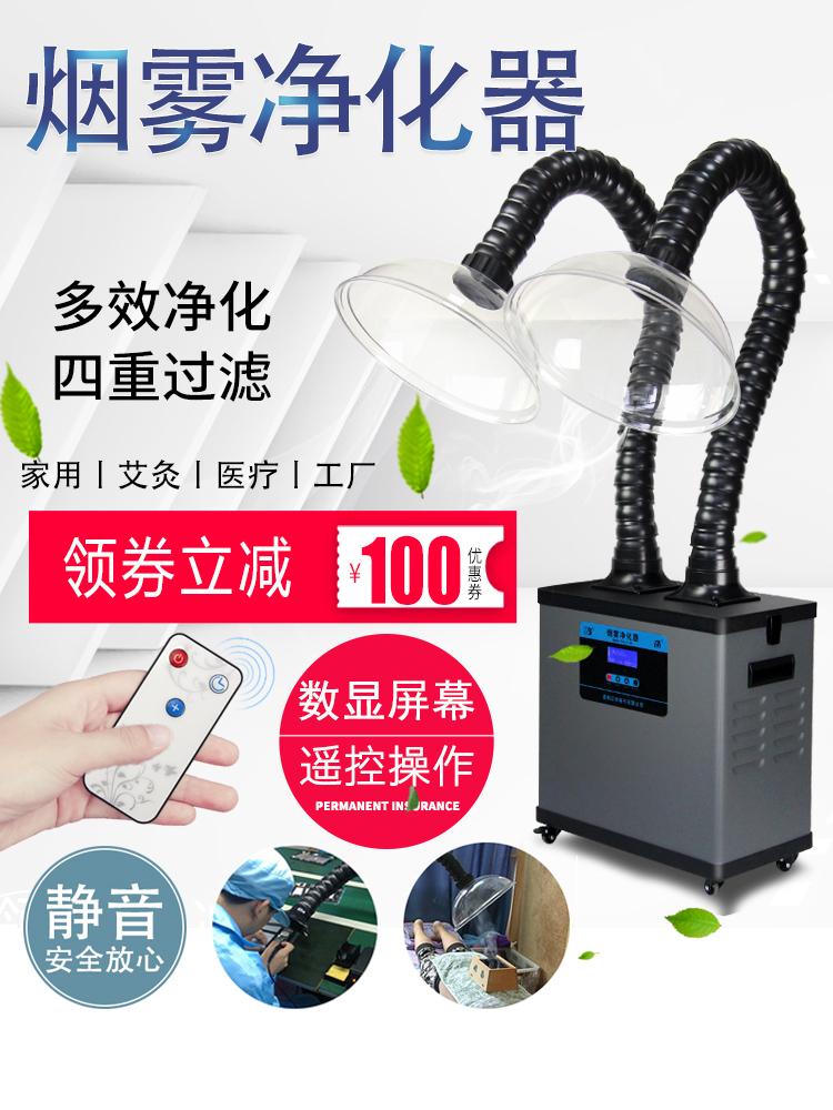 艾灸烟雾净化器家用移动式排烟机焊锡吸烟仪工业激光烟尘小型抽烟