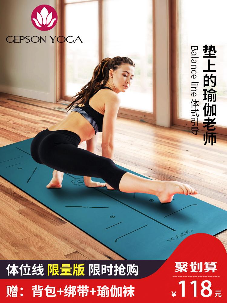 杰朴森5mm天然橡胶瑜伽垫男女健身垫专业加厚加宽防滑土豪瑜珈垫