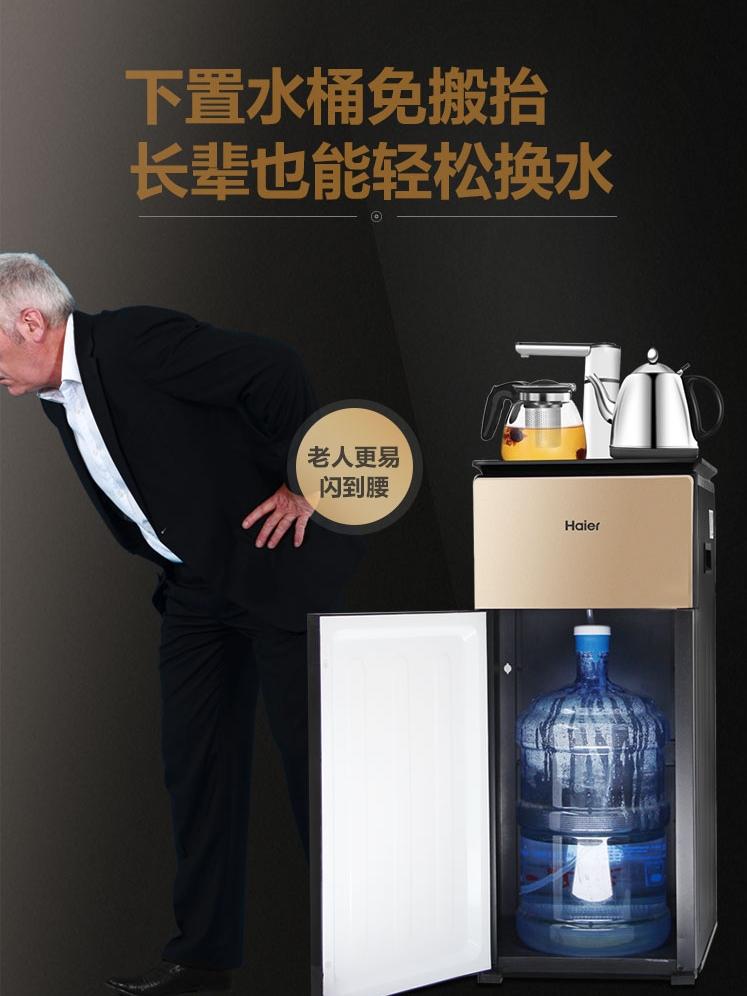 海尔茶吧机家用 新款下置式饮水机立式水桶 多功能全自动上水冷热