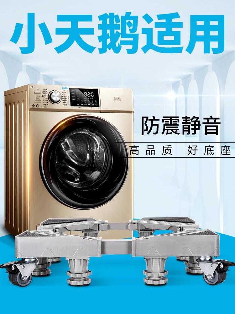 casaya适用小天鹅洗衣机底座托架垫高移动支架滚筒波轮架子置物架