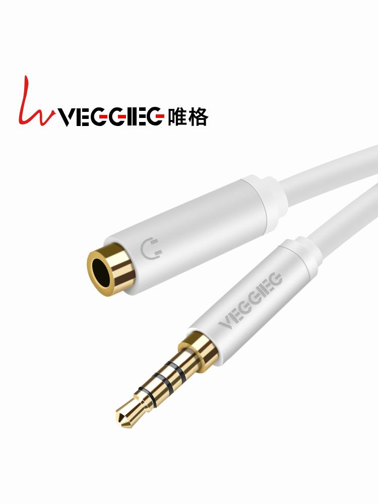 唯格 音频延长通用aux插头带麦通话转接头公对母车用3.5mm电脑音响音箱耳机苹果安卓手机线加长2米