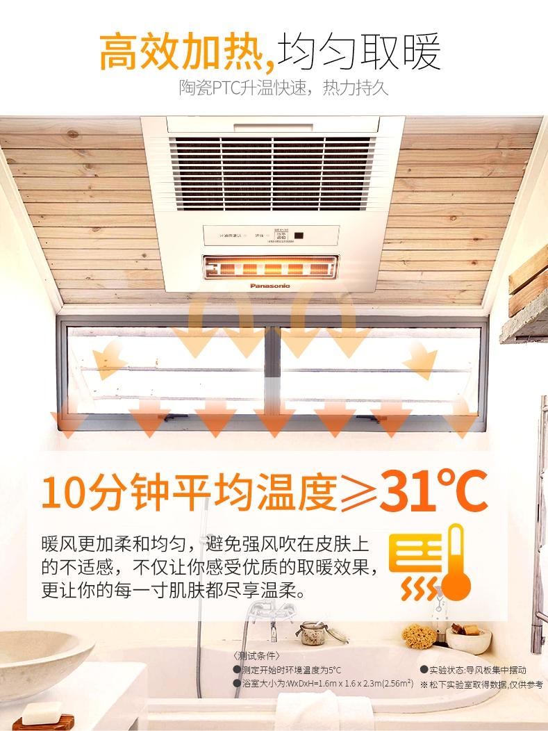 松下集成吊顶智能无线遥控三合一卫生间取暖风暖冷暖风空调型浴霸