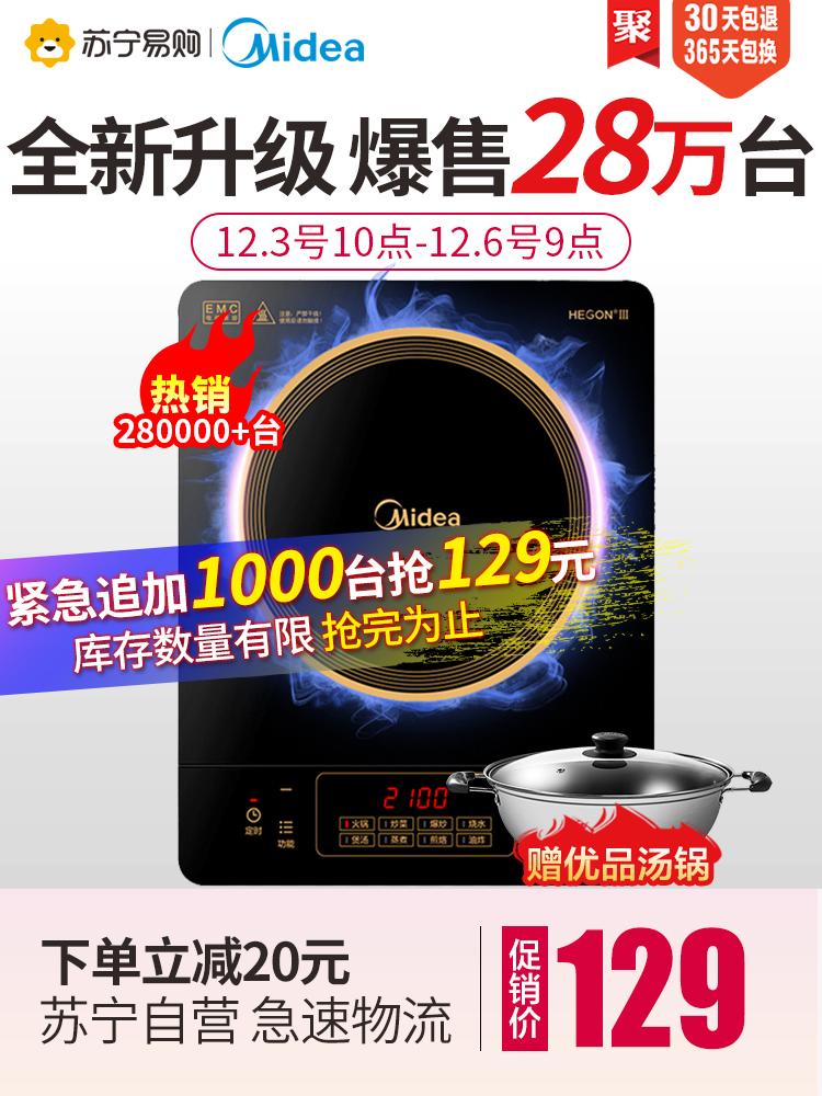 美的 C21-Simple103 电磁炉 聚划算双重优惠折后¥127包邮 赠汤锅