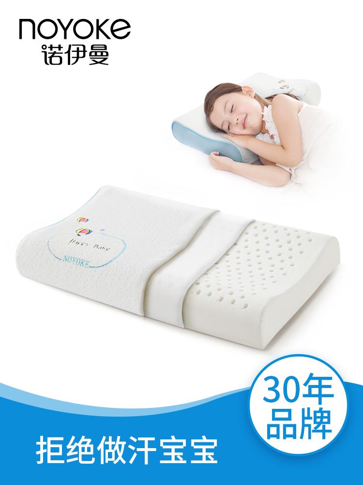 诺伊曼儿童乳胶枕小学生枕头枕芯1-3-6-12岁宝宝泰国幼儿园记忆枕