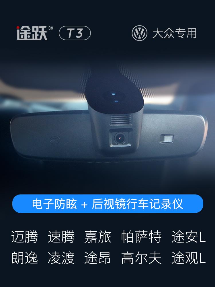 新款大众行车记录仪CC朗逸辉昂探歌宝来途观L嘉旅原厂专用免接线