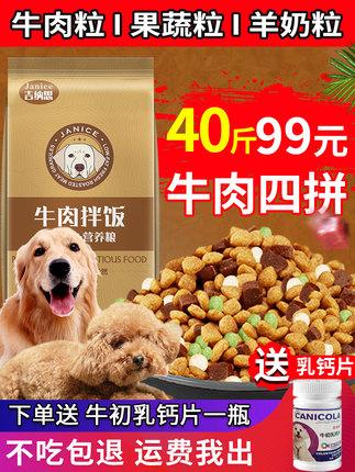 [吉纳思旗舰店犬主粮]狗粮通用型40斤装金毛萨摩耶泰迪柯基月销量28018件仅售99元