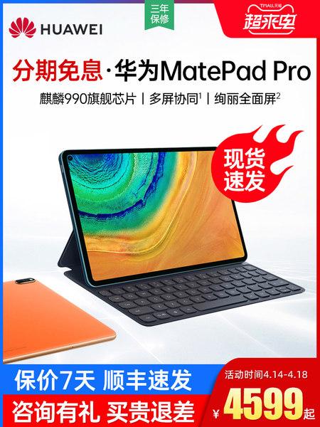 华为平板电脑怎么样,为什么那么贵?质量真的好吗