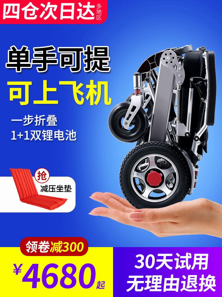 九圆电动轮椅老人代步车折叠轻便便携老年残疾人智能全自动锂电池