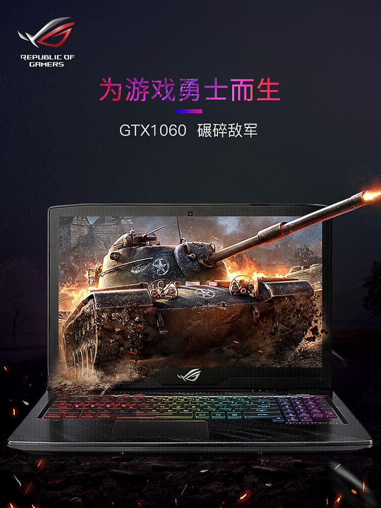 ROG-玩家国度S5魔霸版华硕ROG吃鸡游戏本笔记本电脑轻薄15.6英寸GTX1060 6G独显