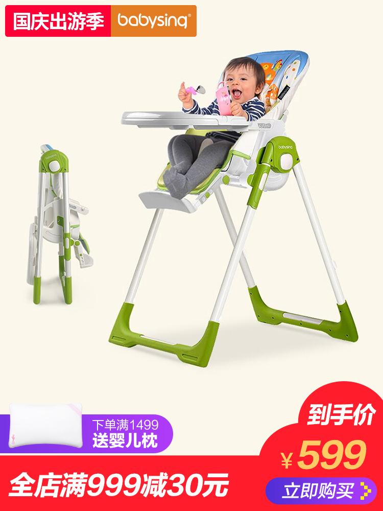 法国Babysing宝宝儿童bb座椅多功能可折叠便携式高餐椅婴儿吃饭椅