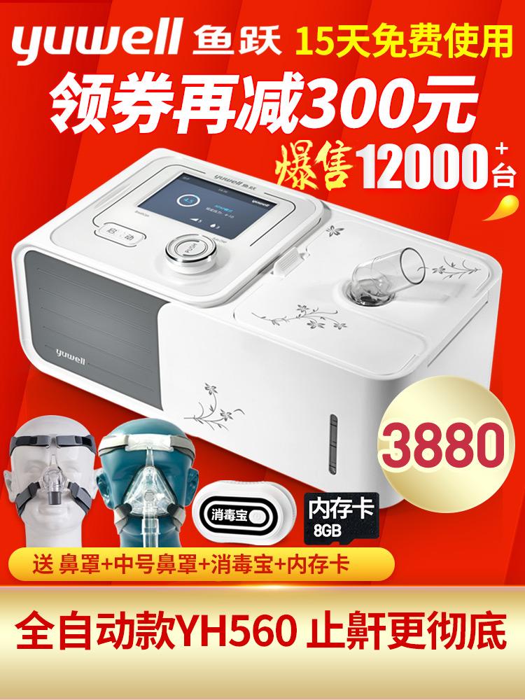 鱼跃全自动医用呼吸机无创家用打鼾止鼾器打呼噜睡眠呼吸机YH-560