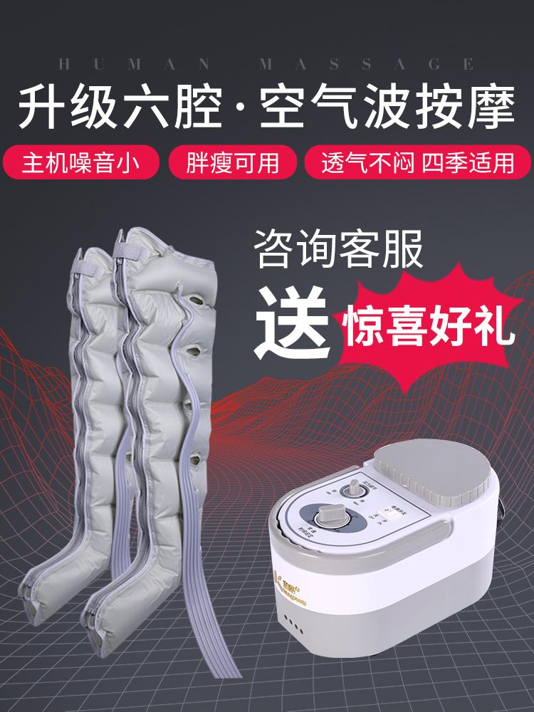 冀荣六腔空气波按摩仪小腿部按摩器气压家用理疗老人全自动足疗器