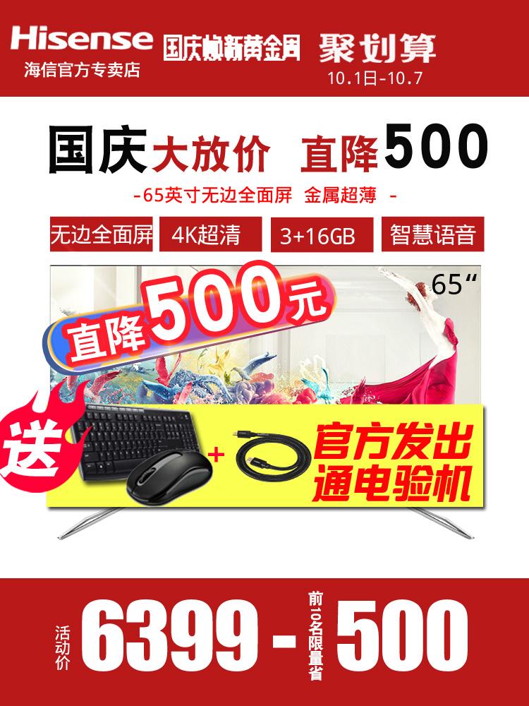 Hisense-海信 H65E72A 65英寸4K高清智能网络平板液晶AI电视机