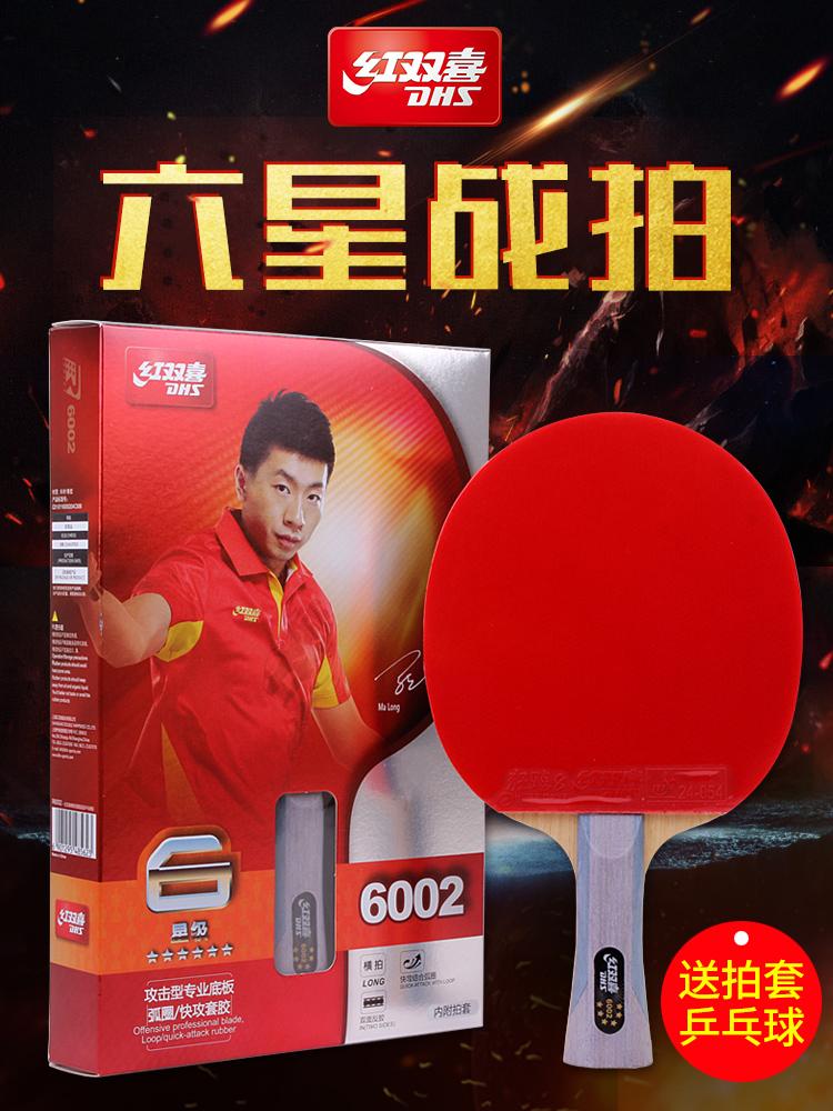 红双喜乒乓球拍六星专业型直拍横拍6星单拍兵乓球拍成品拍