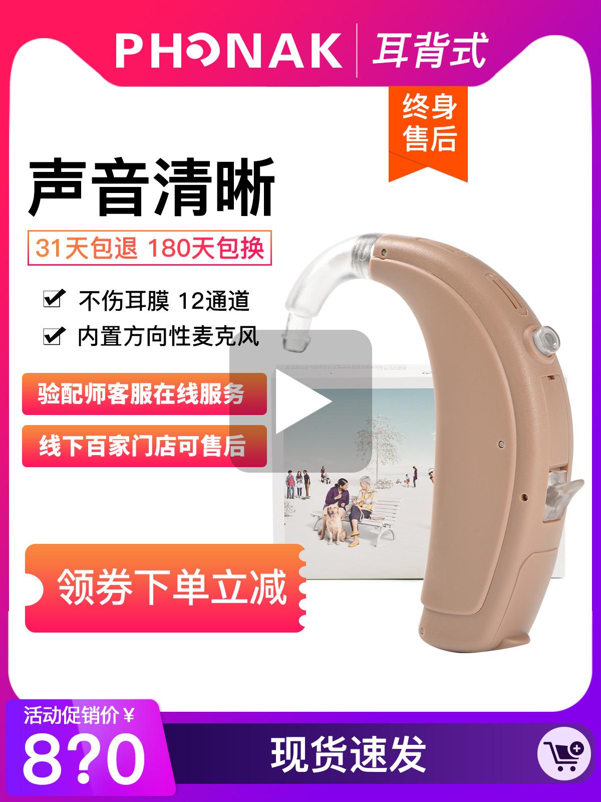 瑞士峰力助听器Q10-Q15无线隐形年轻人助听机老人耳聋耳背专用