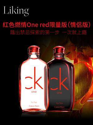 calvin klein  CK  One Red Edition燃情男士女士淡