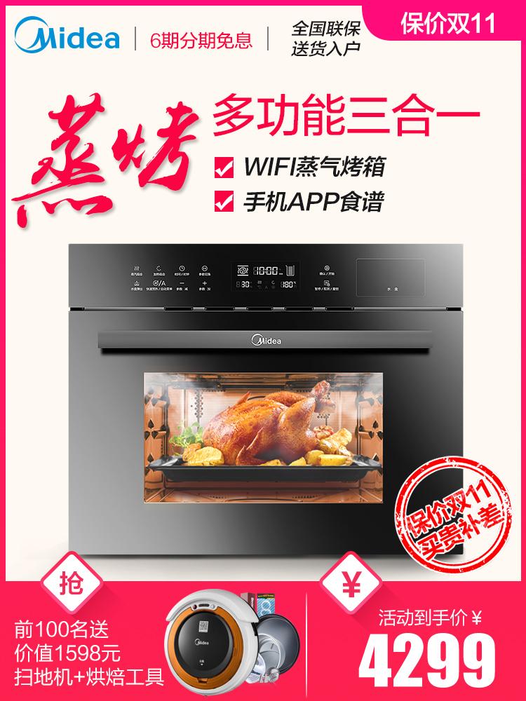 Midea-美的 TQN36TXJ-SA嵌入式蒸烤一体机蒸烤箱二合一电蒸箱家用
