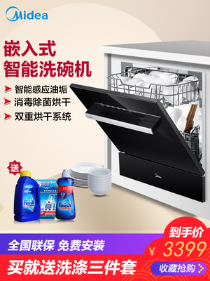 Midea-美的 WQP8-W3908T-CN智能洗碗机家用全自动嵌入式洗碗机