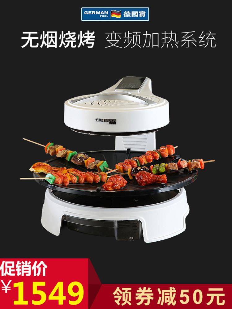 德国宝电烧烤炉家用韩式无烟烧烤盘自动旋转铁板烤串机KQB-315