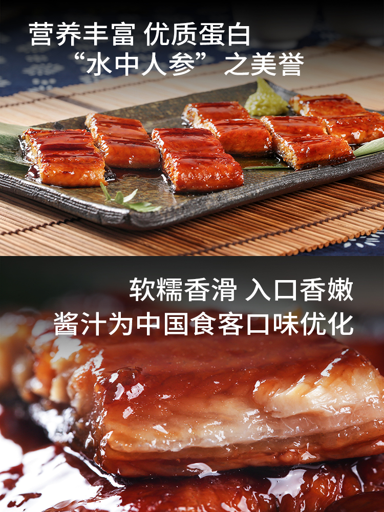 wecook 味库 日式蒲烧鳗鱼 400g 天猫优惠券折后¥68包邮(¥88-20)