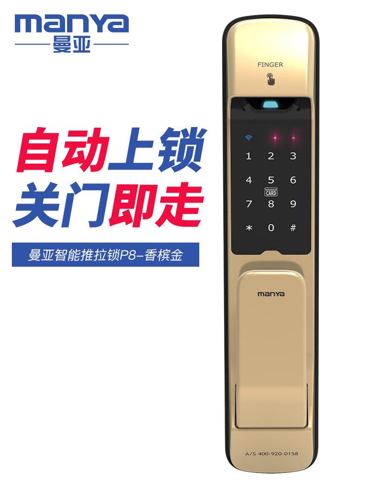曼亚P8推拉指纹锁ag娱乐场平台防盗门感应电子锁刷卡锁密码锁智能锁木门锁