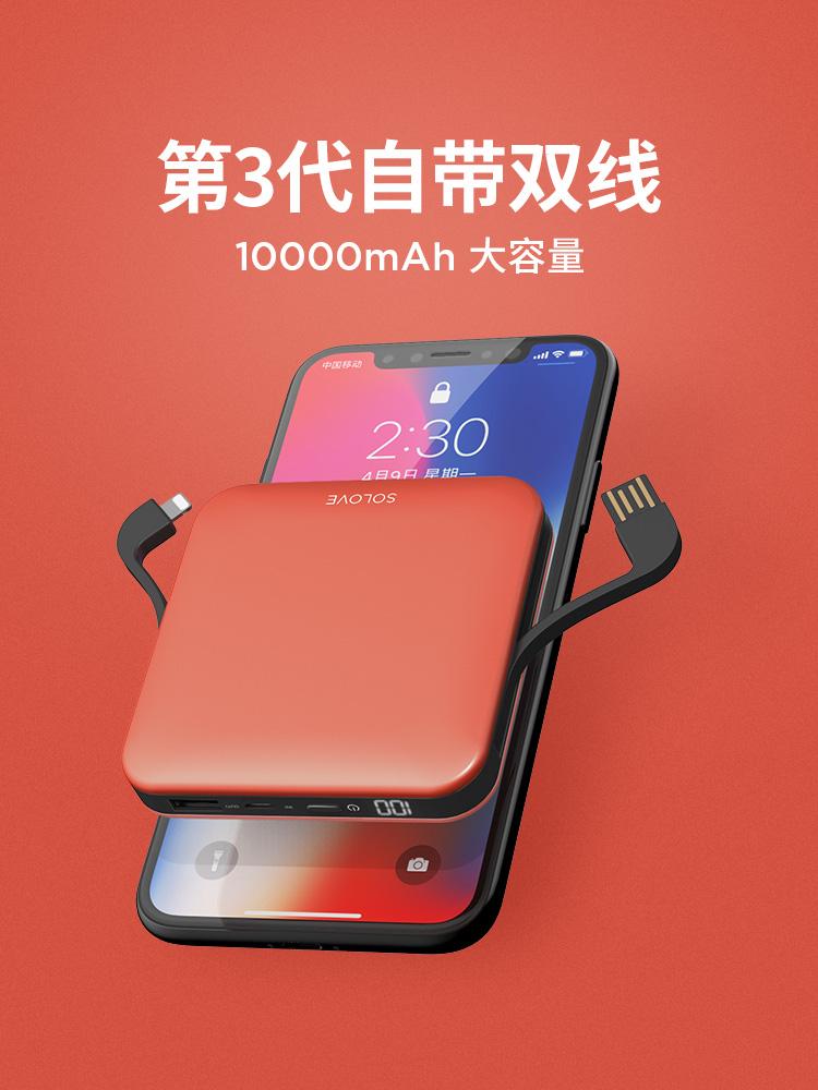 SOLOVE素乐 充电宝便携10000毫安迷你小巧手机通用自带线快充苹果X华为9大容量移动电源20000M专用可带上飞机