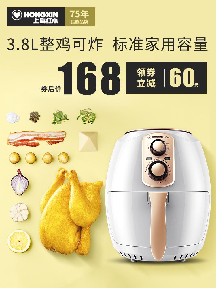 红心空气炸锅家用智能大容量全自动炸薯条机第六代无油空气电炸锅