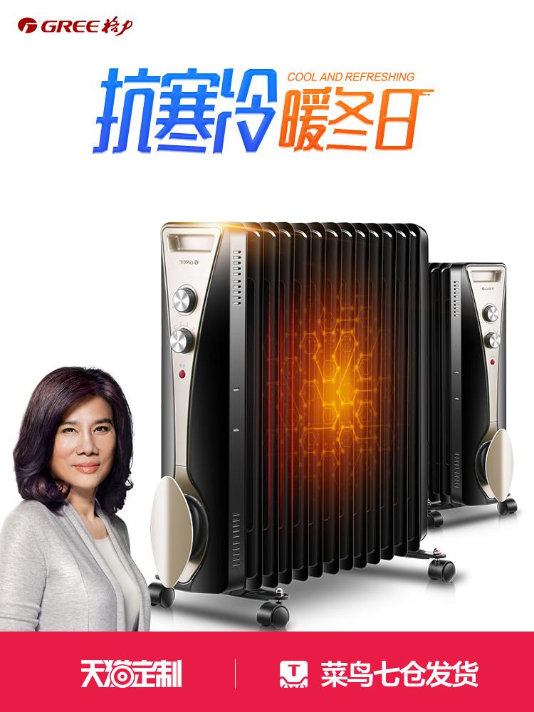 格力油汀取暖器家用节能省电电暖气13片电油丁暖风机烤火炉电暖器