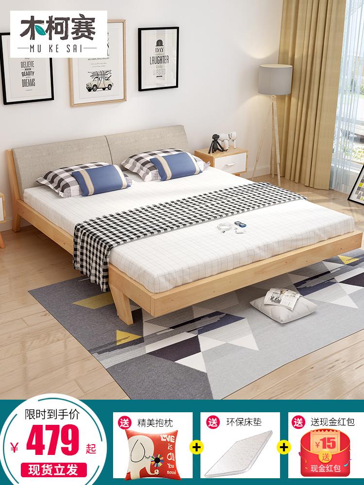 床主卧简约现代1.8m经济型双人床1.5米单人床松木床北欧床实木床
