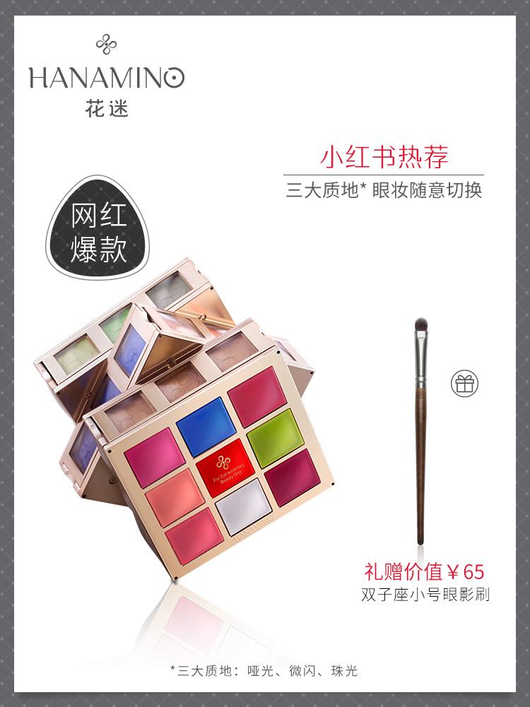 花迷奇幻魔方眼影盒36色眼影礼盒不晕染彩妆盘