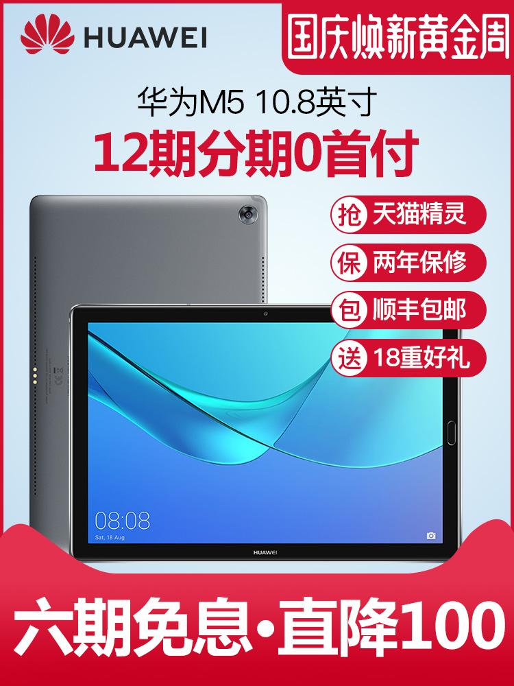 Huawei-华为 平板 M5 10.8英寸安卓智能全网通4G手机平板电脑二合一吃鸡游戏2018新款pad