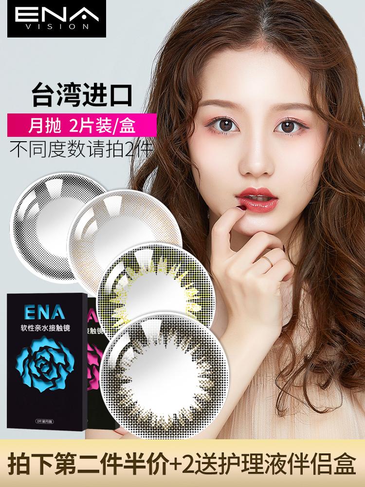 2片装ENA进口月抛美瞳大小直径混血网红同款人鱼姬隐形眼镜