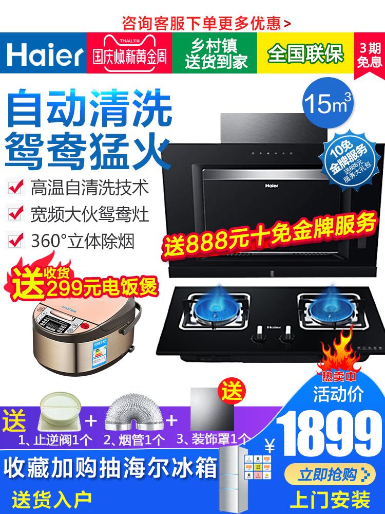 海尔抽油烟机燃气灶套装自动清洗侧吸力大厨房组合E800C6T+QE5B1