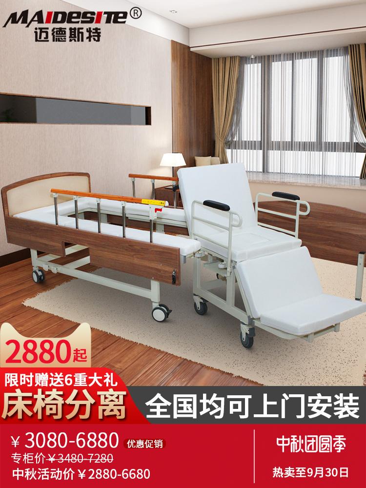 迈德斯特电动轮椅床护理床家用多功能老人带便孔医疗床两用病床