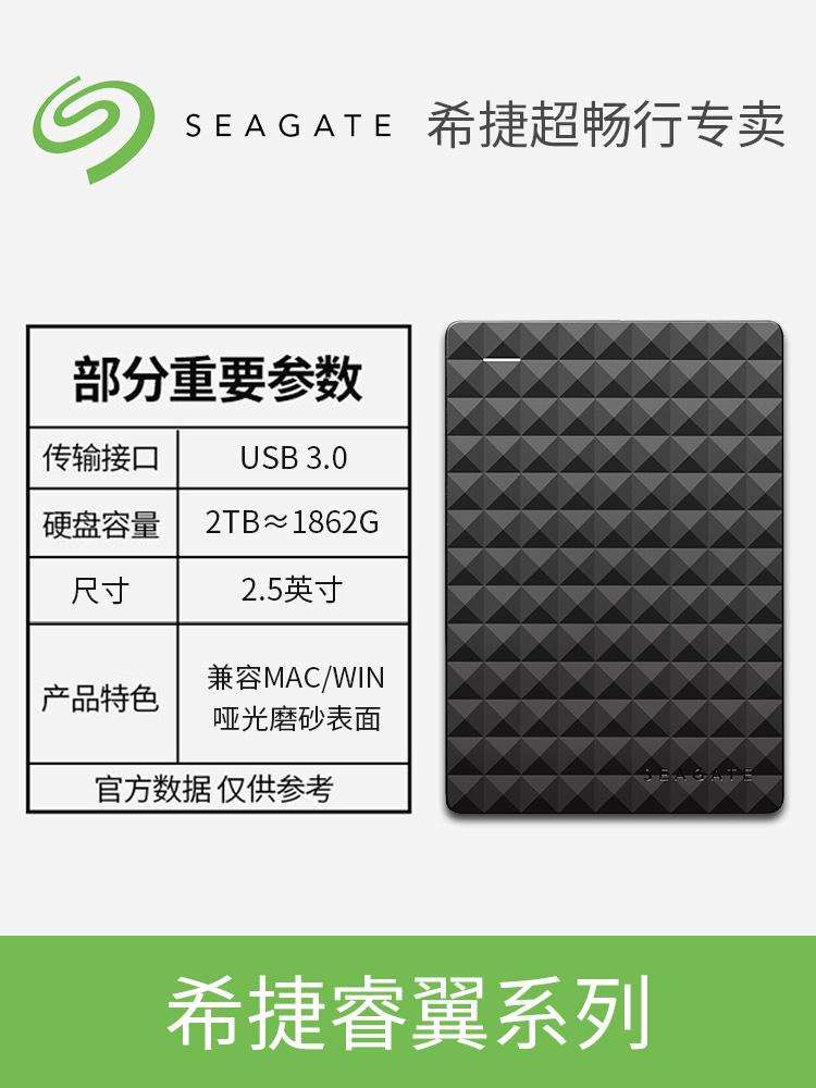 ~ 顺丰包邮 希捷移动硬盘2t睿翼2.5寸usb3.0高速移动硬移动盘2tb