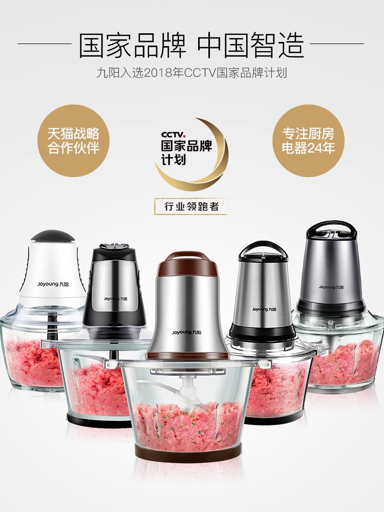 九阳绞肉机家用电动小型不锈钢打肉机绞肉馅机全自动多功能料理机
