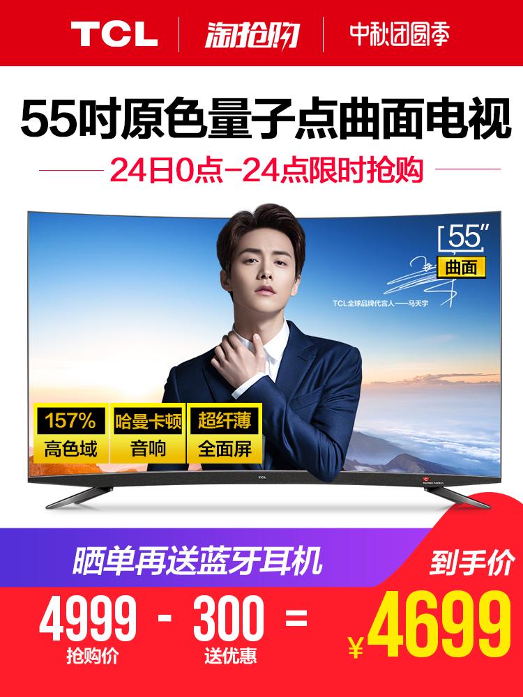TCL 55Q960C 55英寸原色量子点超薄4K曲面HDR人工智能网络电视