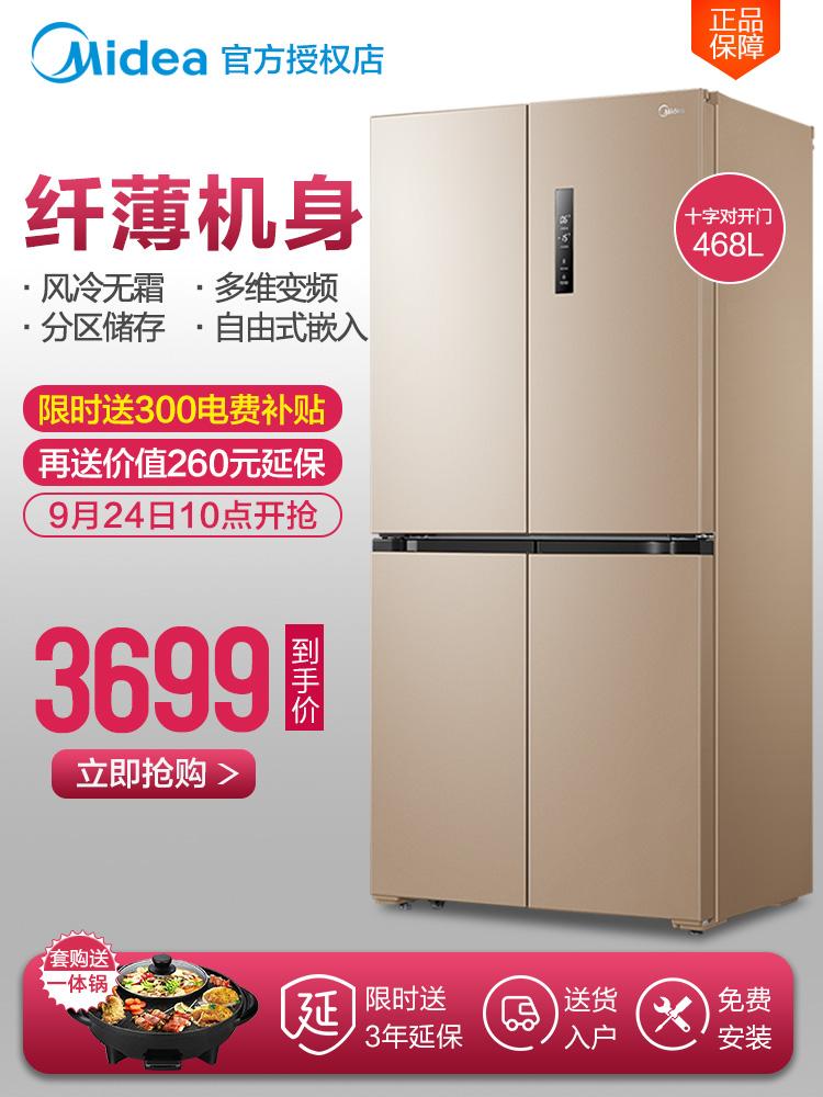 对开门电冰箱家用双开门四门变频风冷 Midea-美的 BCD-468WTPM(E)