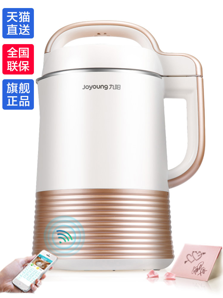 Joyoung-九阳 DJ13E-Q3豆浆机家用全自动智能破壁免滤多功能预约