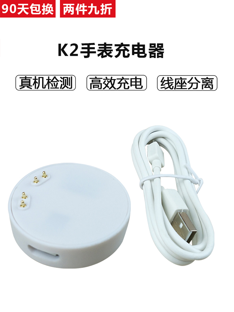 Sell like hot cakes for huawei K2 children phone watch charger K2 - G01 magnetic suction base line charging portable USB cable huawei honor children watch separate quick charge