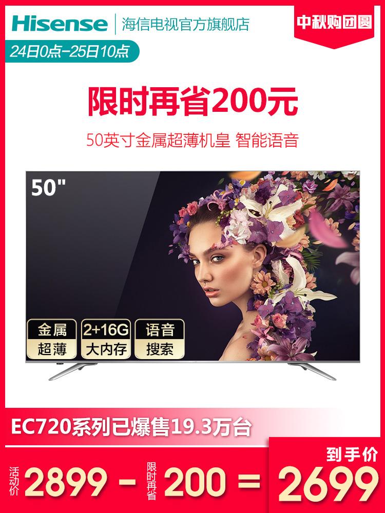 Hisense-海信 LED50EC720US 50英寸4K高清智能网络平板液晶电视机