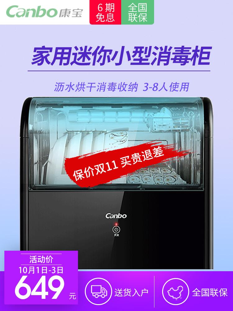 Canbo-康宝 ZTD28A-1桌面厨台式消毒柜立式家用迷你小型消毒碗柜