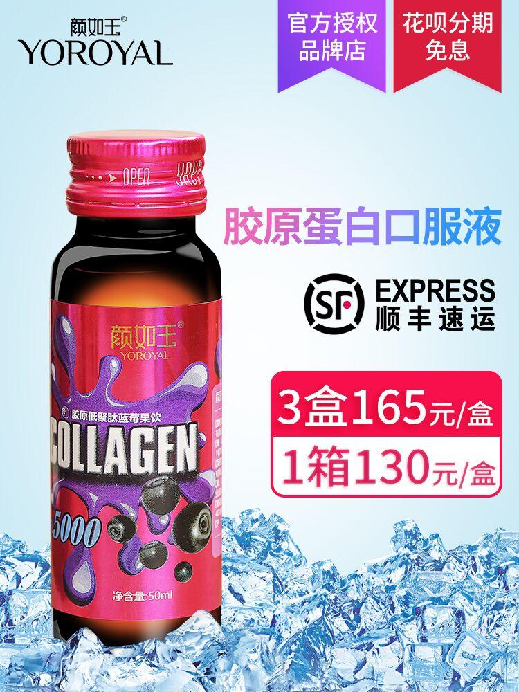 顏如玉膠原蛋白口服液低聚肽粉果飲抗糖美白飲官網
