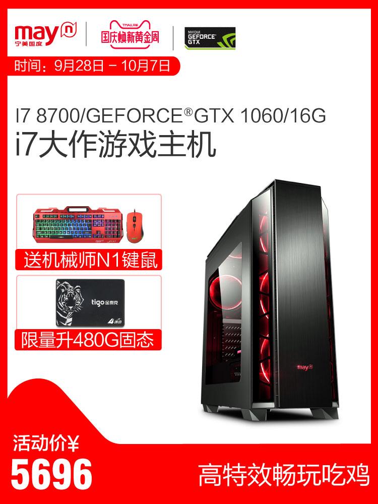 宁美国度i7 8700-GTX1060台式吃鸡电脑主机全套高配游戏组装整机