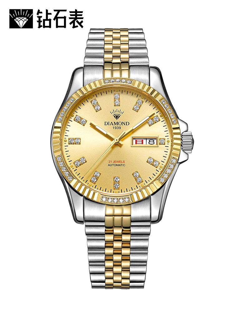 上海手表男钻石牌手表自动机械男表夜光日历男士手表男 机械表